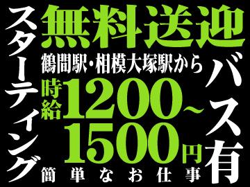 マックスアルファ(株) 応募コード●1-26-0529のアルバイト情報