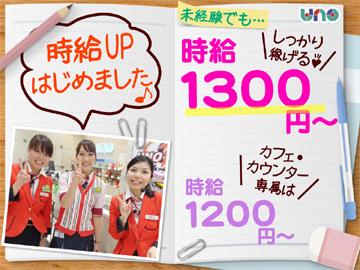 鶴見UNOのアルバイト情報