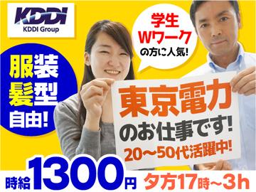 株式会社KDDIエボルバコールアドバンス/浦和0204係のアルバイト情報