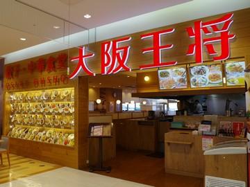 イズミ・フード・サービス株式会社大阪王将 筑紫野店のアルバイト情報