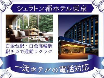 シェラトン都ホテル東京のアルバイト情報