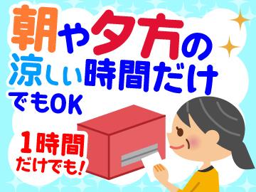 住友不動産販売株式会社 東戸塚営業センターのアルバイト情報