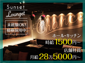 Sunset Lounget -広島-のアルバイト情報