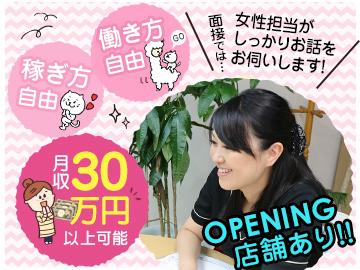 株式会社ミツバファクトリー(岡山本社)☆中四国に40店舗☆のアルバイト情報