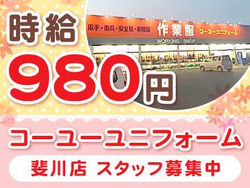 コーユーユニフォーム 斐川店のアルバイト情報