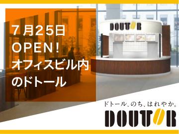 ドトールコーヒー 有明セントラルタワー店 ★7/25OPENのアルバイト情報