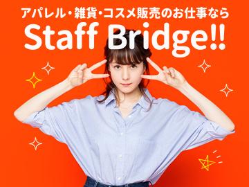 株式会社スタッフブリッジ 大阪オフィスのアルバイト情報