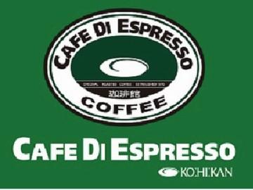 CAFE DI ESPRESSO 珈琲館 TSUTAYA玉野店のアルバイト情報