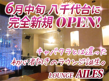 LOUNGE AILES -エール-のアルバイト情報