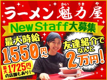 ラーメン魁力屋(かいりきや)◆東海10店舗のアルバイト情報
