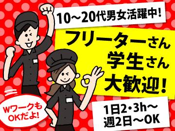炭火焼肉ぎゅうばか(A)金沢横川店(B)小松北店(C)小松南店のアルバイト情報
