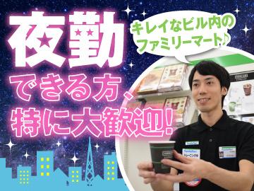 ファミリーマートとしまエコミューゼタウン店(1号店・2号店)のアルバイト情報