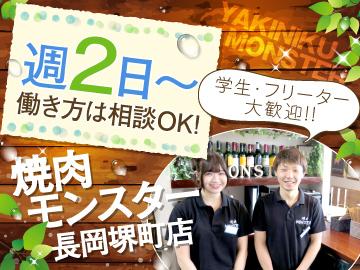 焼き肉食べ放題 焼肉モンスター 長岡堺町店のアルバイト情報