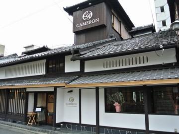 京都御幸町レストラン —CAMERON—のアルバイト情報