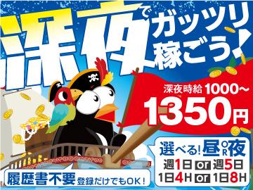 エイジス九州株式会社◆広島・山口で大募集/FAT0612-0102のアルバイト情報