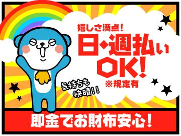 日研トータルソーシング株式会社 本社のアルバイト情報