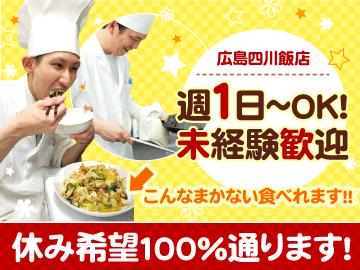 広島四川飯店 のアルバイト情報