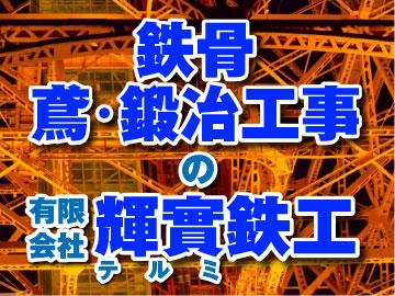 有限会社 輝實(テルミ)鉄工のアルバイト情報