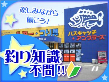 バスキャッチ&アングラーズ堅田店のアルバイト情報