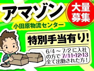 株式会社ロジックス小田原事務所のアルバイト情報