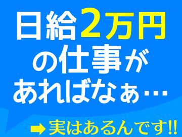 日給2万円×六本木ヒルズ等の有名スポット♪☆週払いOK☆まずは4日間の研修で4万6000円支給!