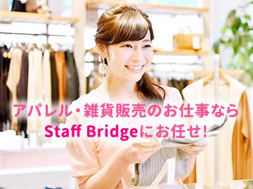 株式会社スタッフブリッジのアルバイト情報