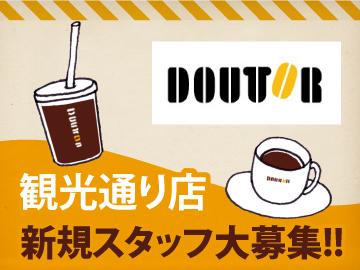 ドトールコーヒーショップ長崎観光通り店のアルバイト情報