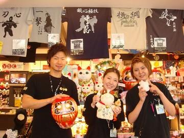 <成田空港内3店舗合同募集>KONNICHI和・藤娘・SCOREBOARDのアルバイト情報