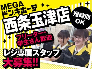 MEGAドン・キホーテ西条玉津店/A040011c313のアルバイト情報