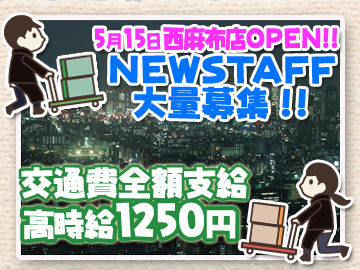 【月収例】時給1250円×8h×12日(週3日)=12万円