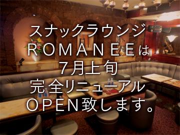 スナックラウンジ   ROMANEE (ロマネ)のアルバイト情報