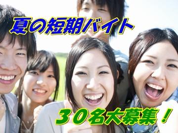 (株)P&P・インベックス 長野オフィスのアルバイト情報