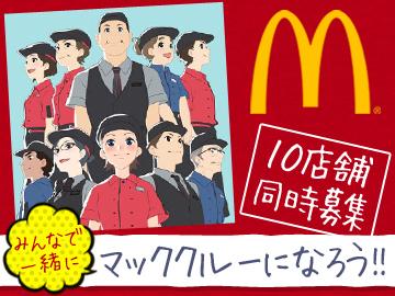 マクドナルド 久喜インター店 <10店舗!同時募集!>のアルバイト情報