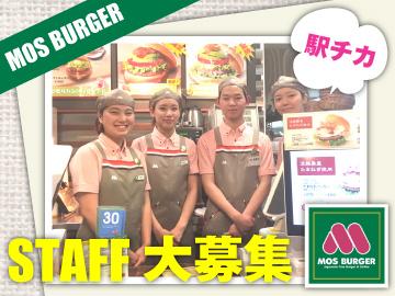 モスバーガー(1)JR灘店(2)摂津本山店 のアルバイト情報