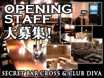 Secret Bar Cross 【クロス】&Club Diva 【ディーバ】 のアルバイト情報