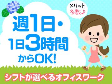 ★☆春の時給UPキャンペーン☆★150名の大募集!!!★☆最大時給1300円☆★