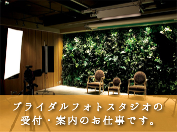 内田写真株式会社のアルバイト情報