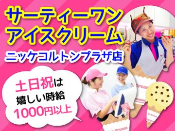 サーティワンアイスクリーム ニッケコルトンプラザ店のアルバイト情報