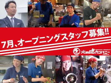 株式会社火の魂カンパニーのアルバイト情報