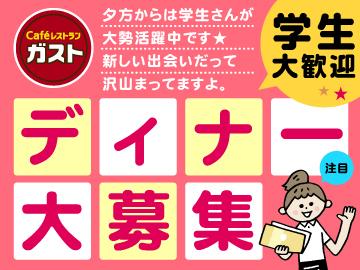 ガスト 野田店 <012655>のアルバイト情報