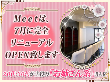 カウンターBAR  Meet (ミート)  ☆★NEW OPEN★☆のアルバイト情報