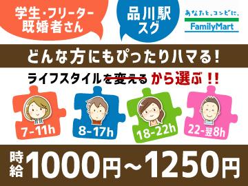 ファミリーマート < 品川駅港南口店 >のアルバイト情報