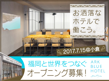 ARK BLUE HOTEL <株式会社クピード>のアルバイト情報