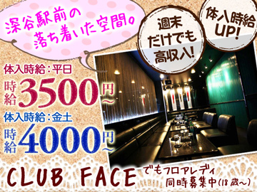 (a)Bar SLY ( b)CLUB  FACEのアルバイト情報