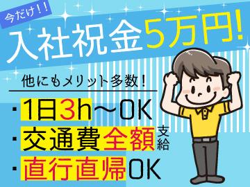 シンテイトラスト(株) 渋谷支社のアルバイト情報