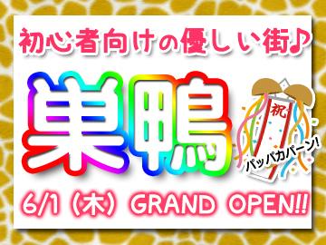 GIRLS BAR  プリンセスリーグ!のアルバイト情報