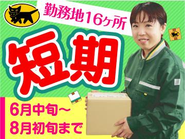 ヤマト運輸(株) 和歌山主管支店 [065003]のアルバイト情報