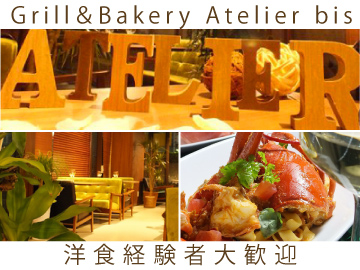 Grill&Bakery Atelier bisのアルバイト情報