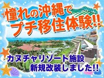 株式会社 琉球人材派遣センターのアルバイト情報