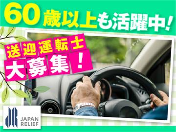 株式会社ジャパン・リリーフ関東 広島支店のアルバイト情報